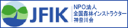 NPO法人全国森林インストラクター神奈川会